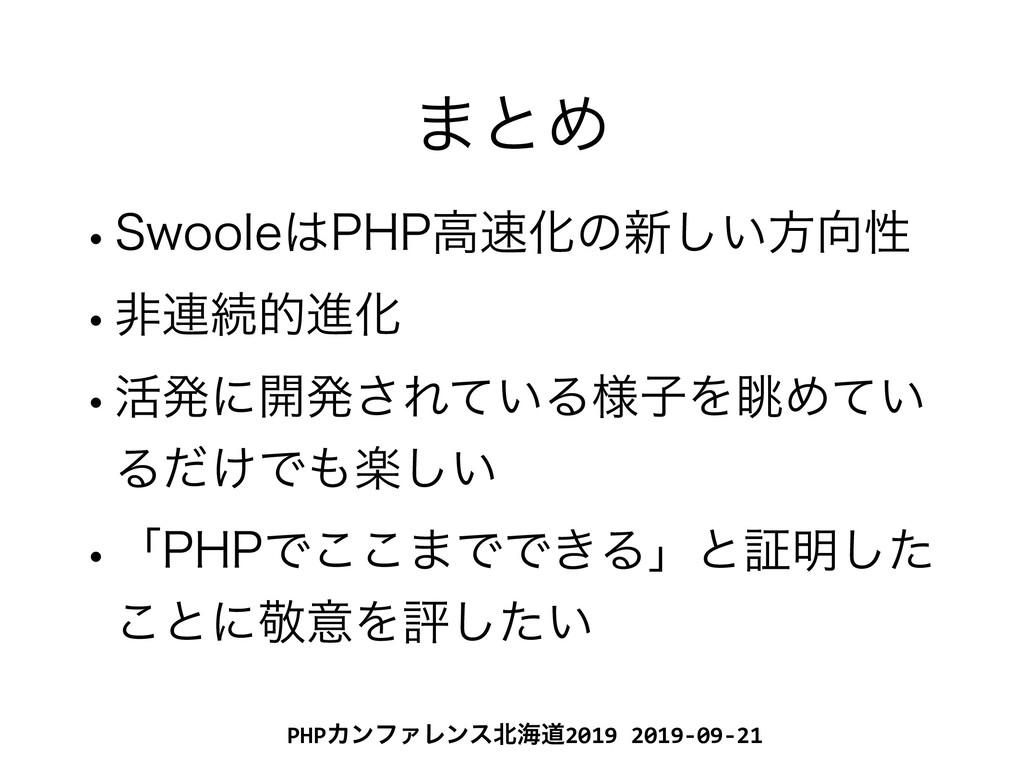 PHPΧϯϑΝϨϯεւಓ2019 2019-09-21 ·ͱΊ w4XPPMF1)1ߴԽ...