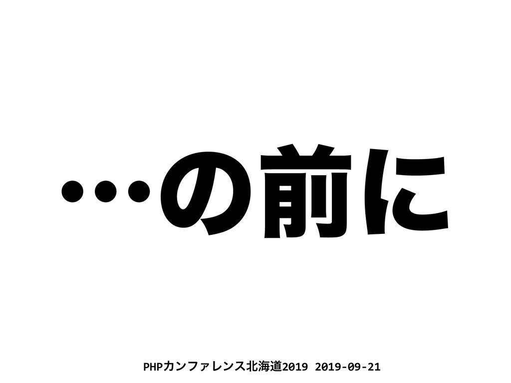 PHPΧϯϑΝϨϯεւಓ2019 2019-09-21 ʜͷલʹ