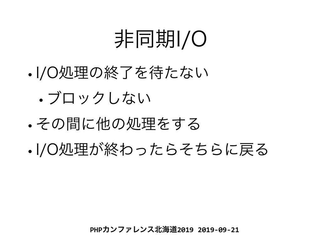 PHPΧϯϑΝϨϯεւಓ2019 2019-09-21 ඇಉظ*0 w*0ॲཧͷऴྃΛ...
