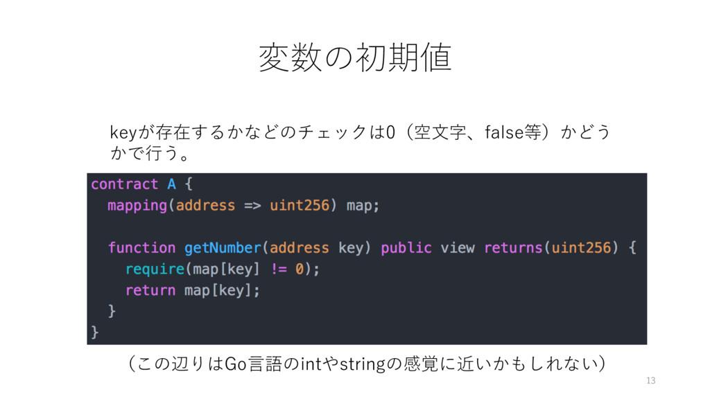 変数の初期値 keyが存在するかなどのチェックは0(空⽂字、false等)かどう かで⾏う。 ...