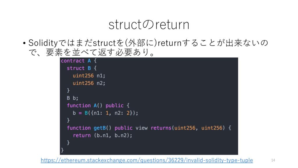 structのreturn • Solidityではまだstructを(外部に)returnす...