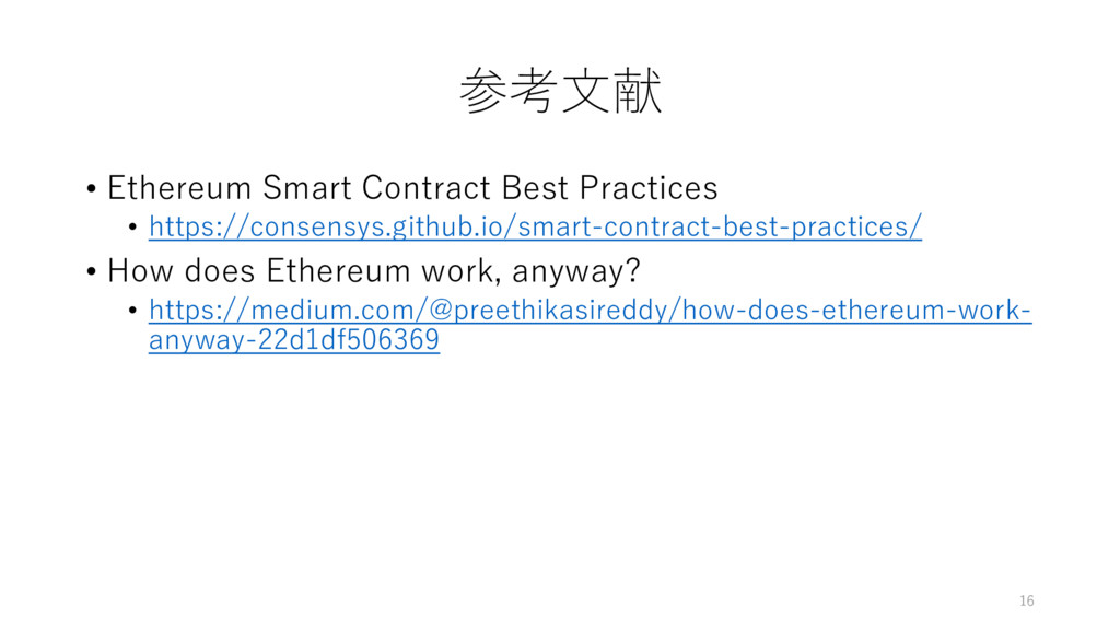 参考⽂献 • Ethereum Smart Contract Best Practices •...