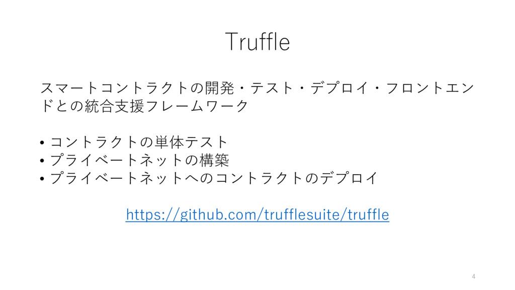 Truffle スマートコントラクトの開発・テスト・デプロイ・フロントエン ドとの統合⽀援フレ...