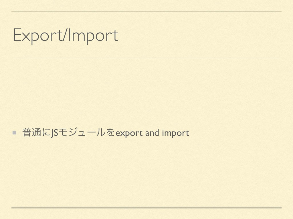 Export/Import ී௨ʹJSϞδϡʔϧΛexport and import