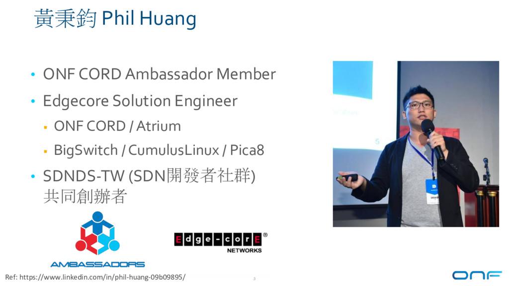 黃秉鈞 Phil Huang • ONF CORD Ambassador Member • E...
