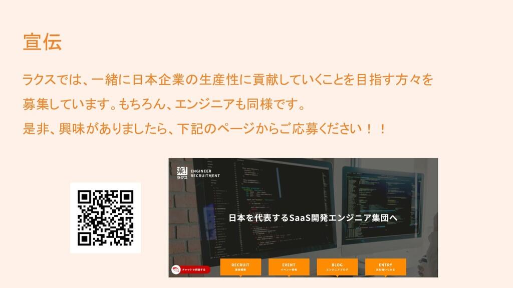 宣伝 ラクスでは、一緒に日本企業の生産性に貢献していくことを目指す方々を 募集しています。もち...