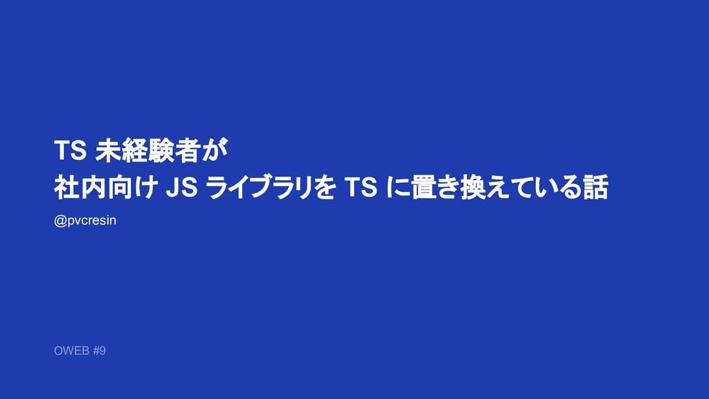 TS 未経験者が 社内向け JS ライブラリを TS に置き換えている話 @pvcresin ...