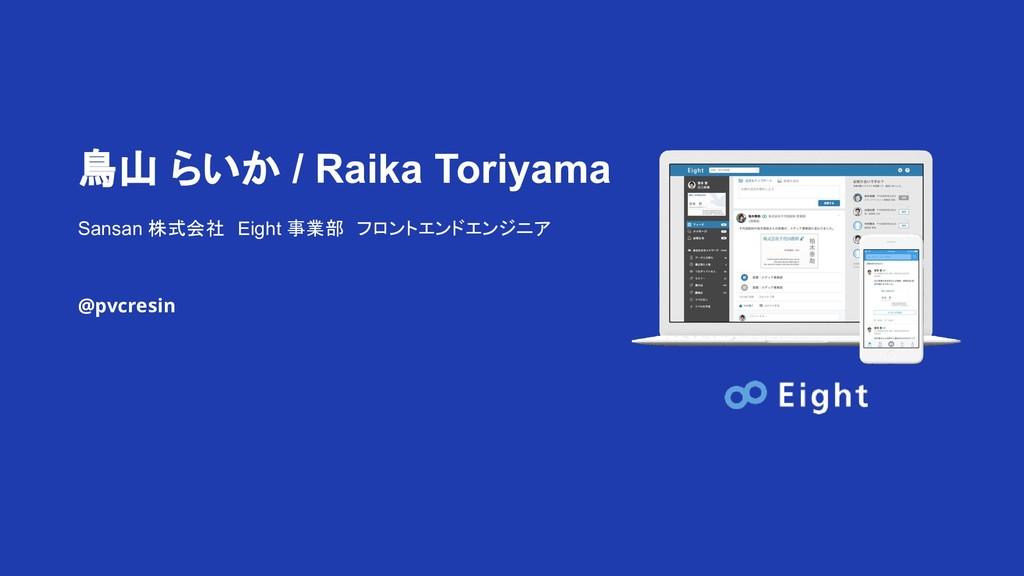 鳥山 らいか / Raika Toriyama Sansan 株式会社 Eight 事業部 フ...