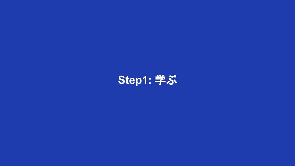 Step1: 学ぶ