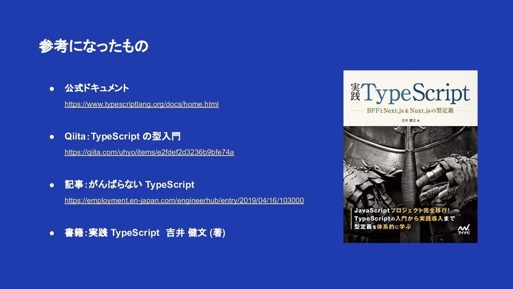 ● 公式ドキュメント https://www.typescriptlang.org/docs/...