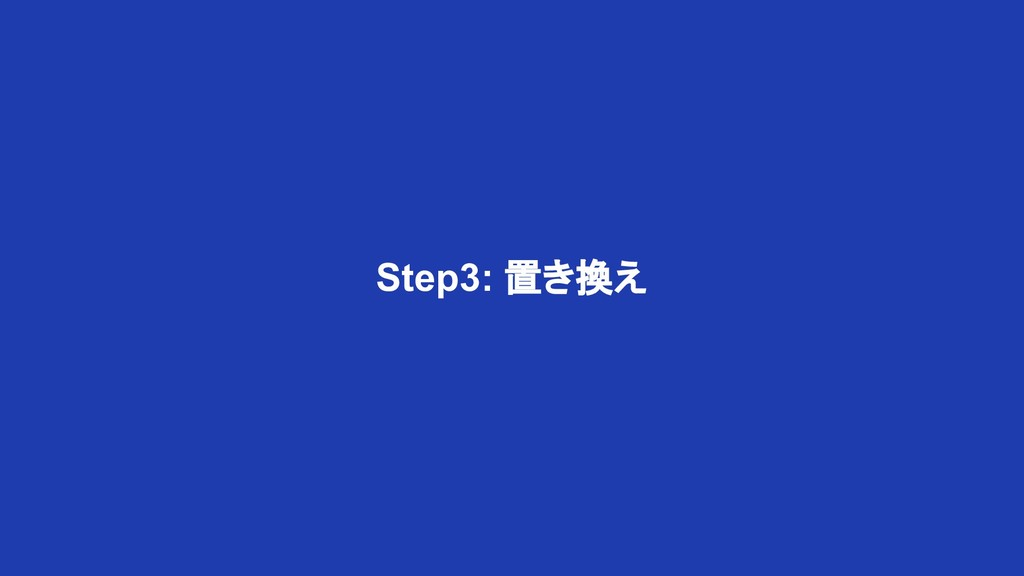 Step3: 置き換え