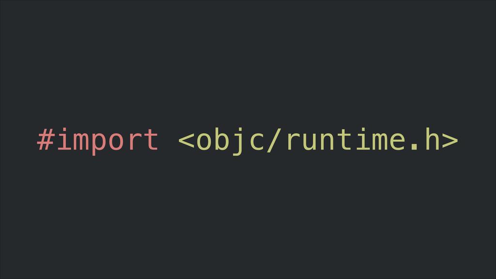 #import <objc/runtime.h>