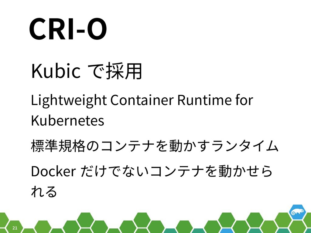 21 CRI-O Kubic で採用 Lightweight Container Runtim...