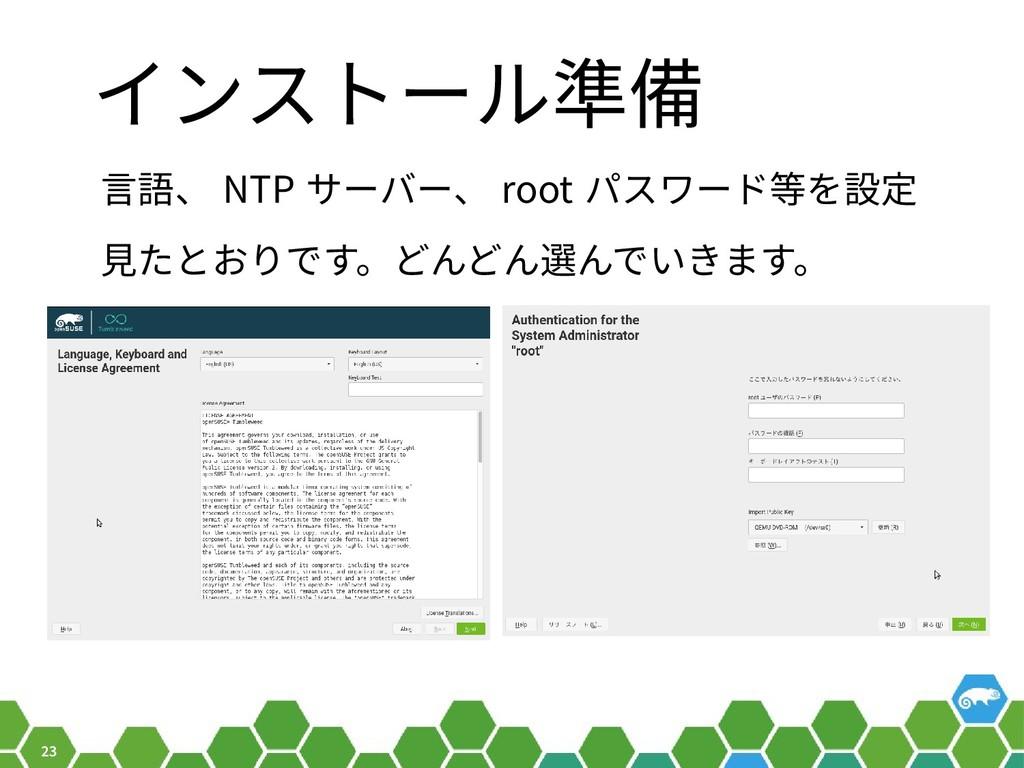 23 インストール準備 言語、 NTP サーバー、 root パスワード等を設定 見たとおりで...