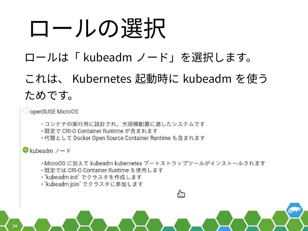 24 ロールの選択 ロールは「 kubeadm ノード」を選択します。 これは、 Kubern...