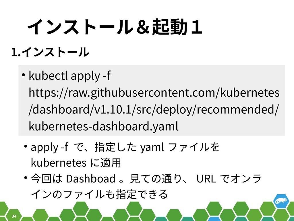 34 インストール&起動1 1.インストール ● kubectl apply -f https...