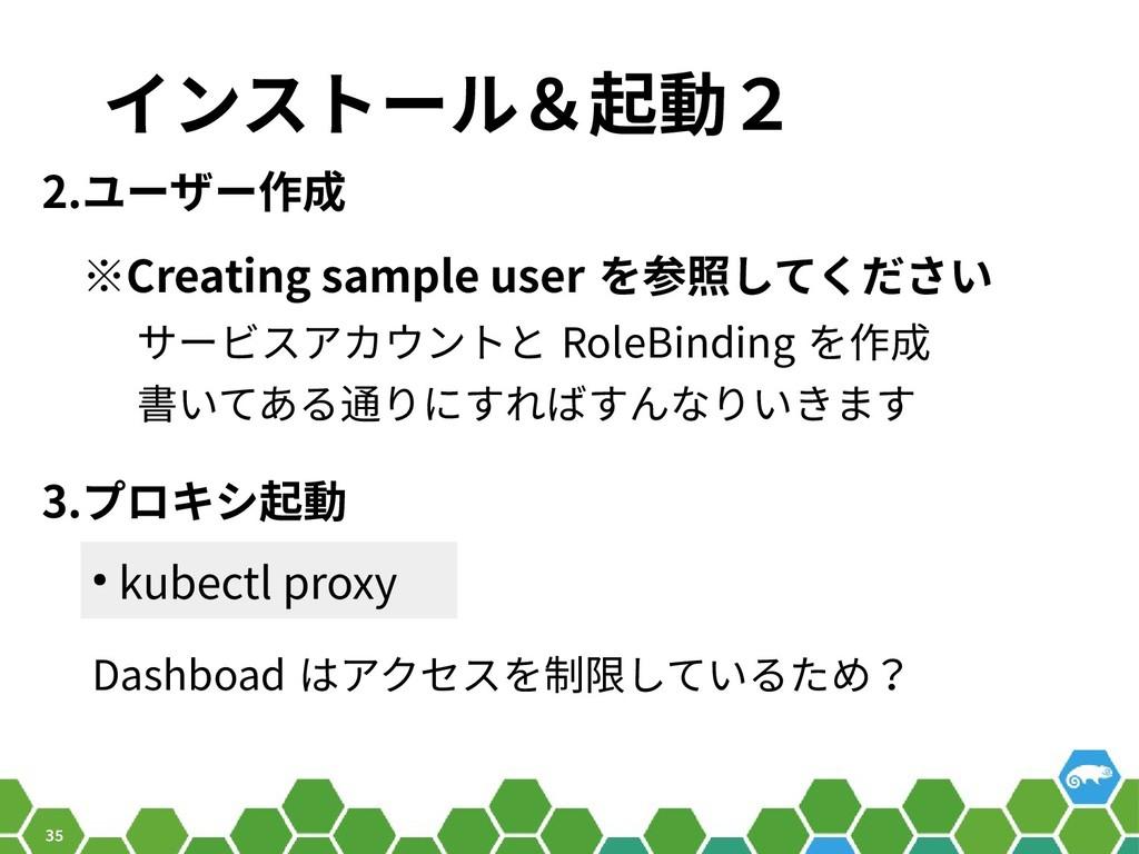 35 インストール&起動2 2.ユーザー作成 ※Creating sample user を参...