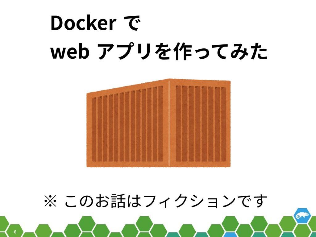6 Docker で web アプリを作ってみた ※ このお話はフィクションです