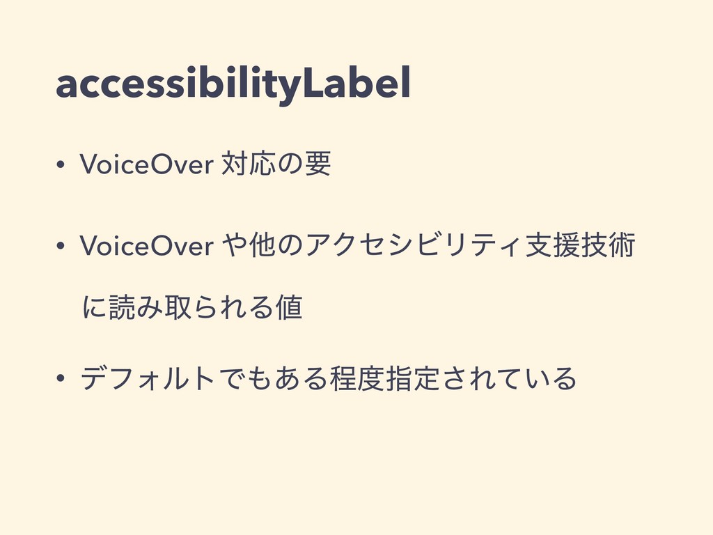 accessibilityLabel • VoiceOver ରԠͷཁ • VoiceOver...
