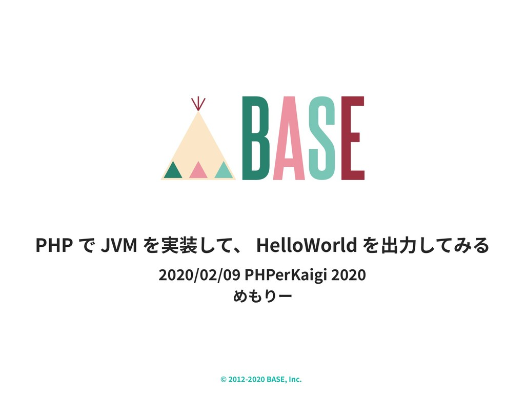 / / PHPerKaigi PHP JVM HelloWorld © - BASE, Inc.