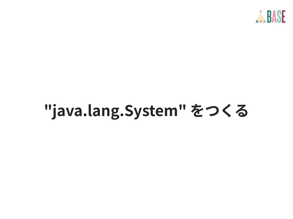 """java.lang.System"""