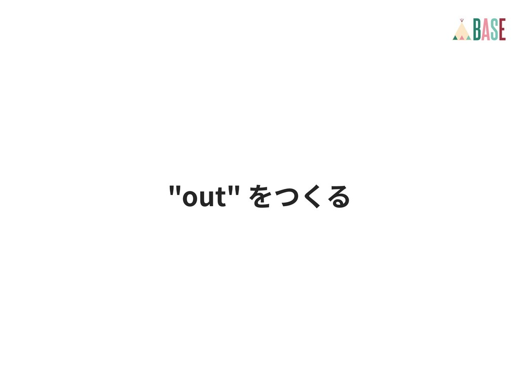 """""""out"""""""