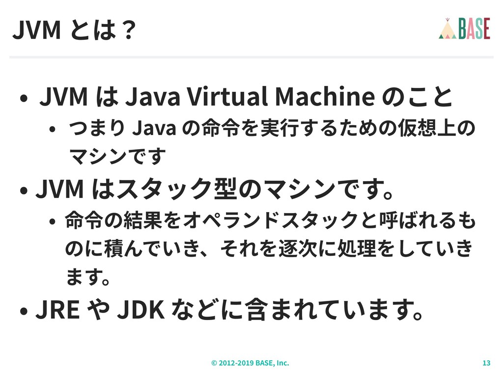 © - BASE, Inc. JVM JVM Java Virtual Machine Jav...