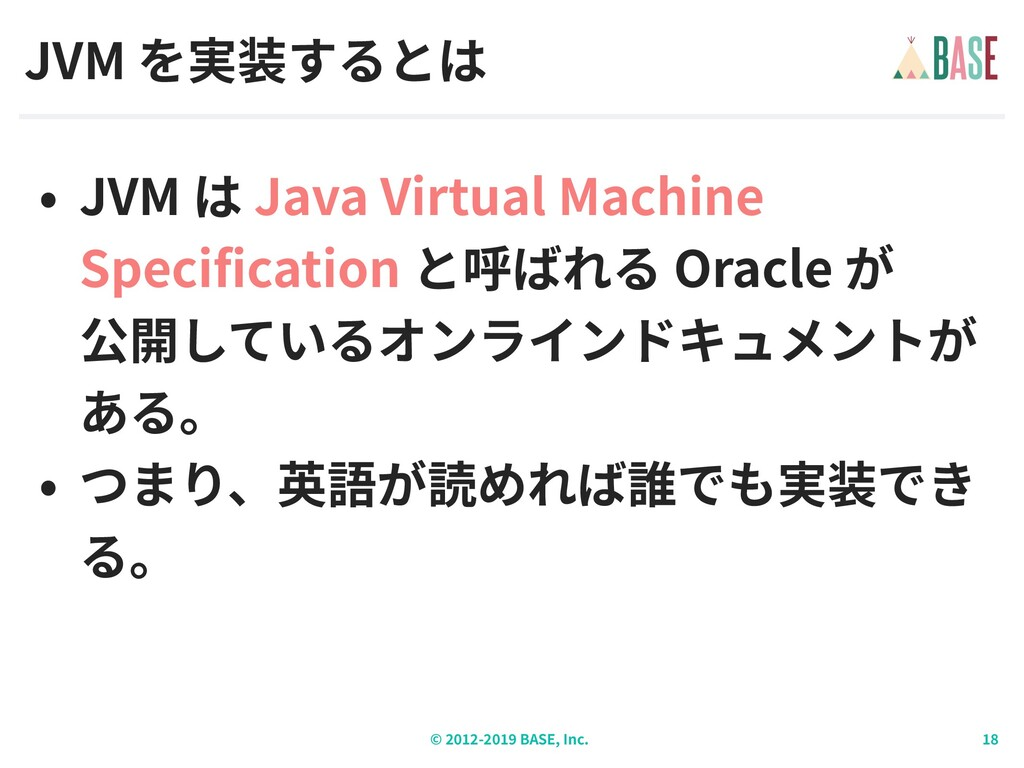 © - BASE, Inc. JVM JVM Java Virtual Machine Spe...
