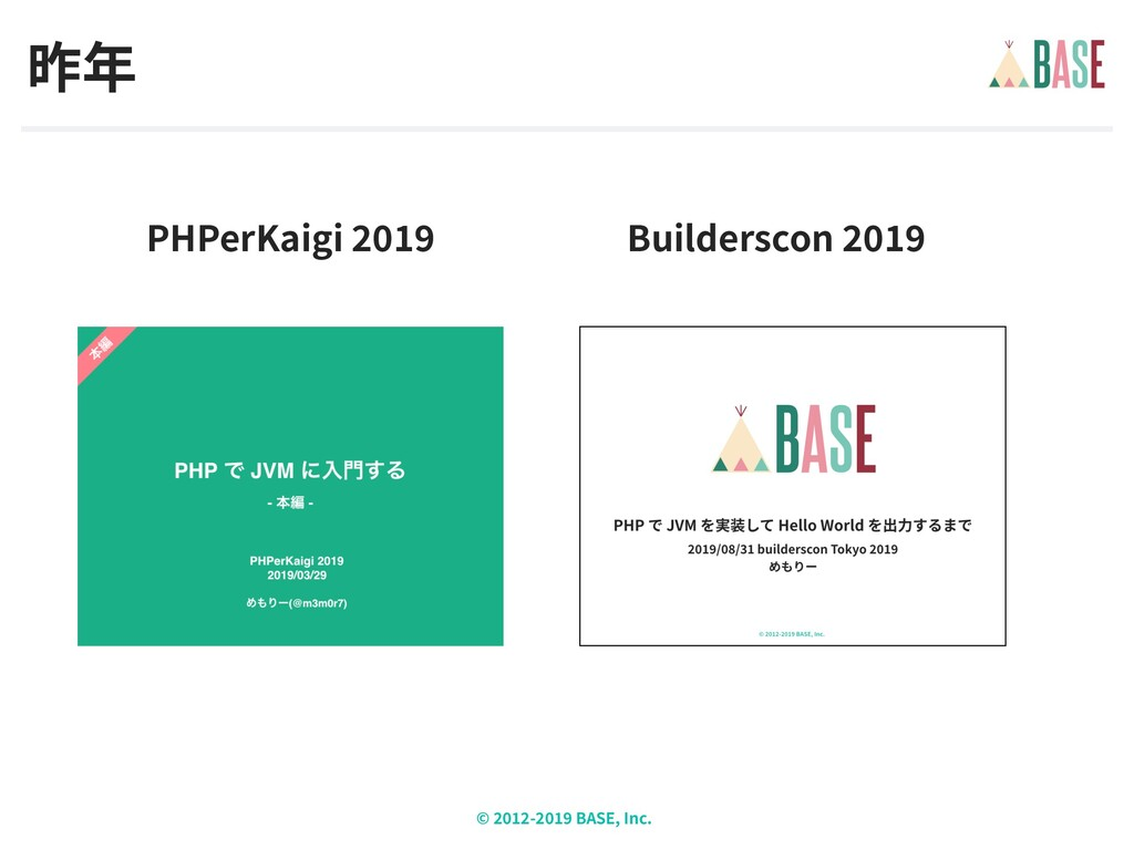 © - BASE, Inc. PHPerKaigi Builderscon