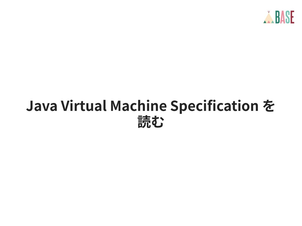 Java Virtual Machine Specification