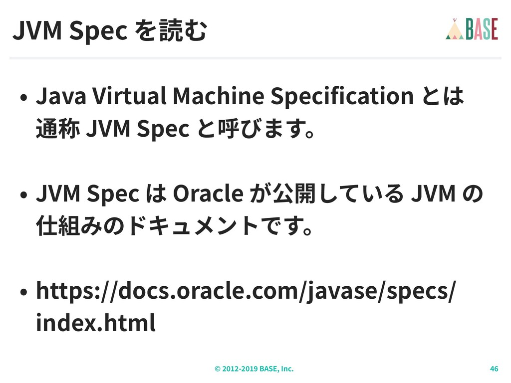 © - BASE, Inc. JVM Spec Java Virtual Machine Sp...