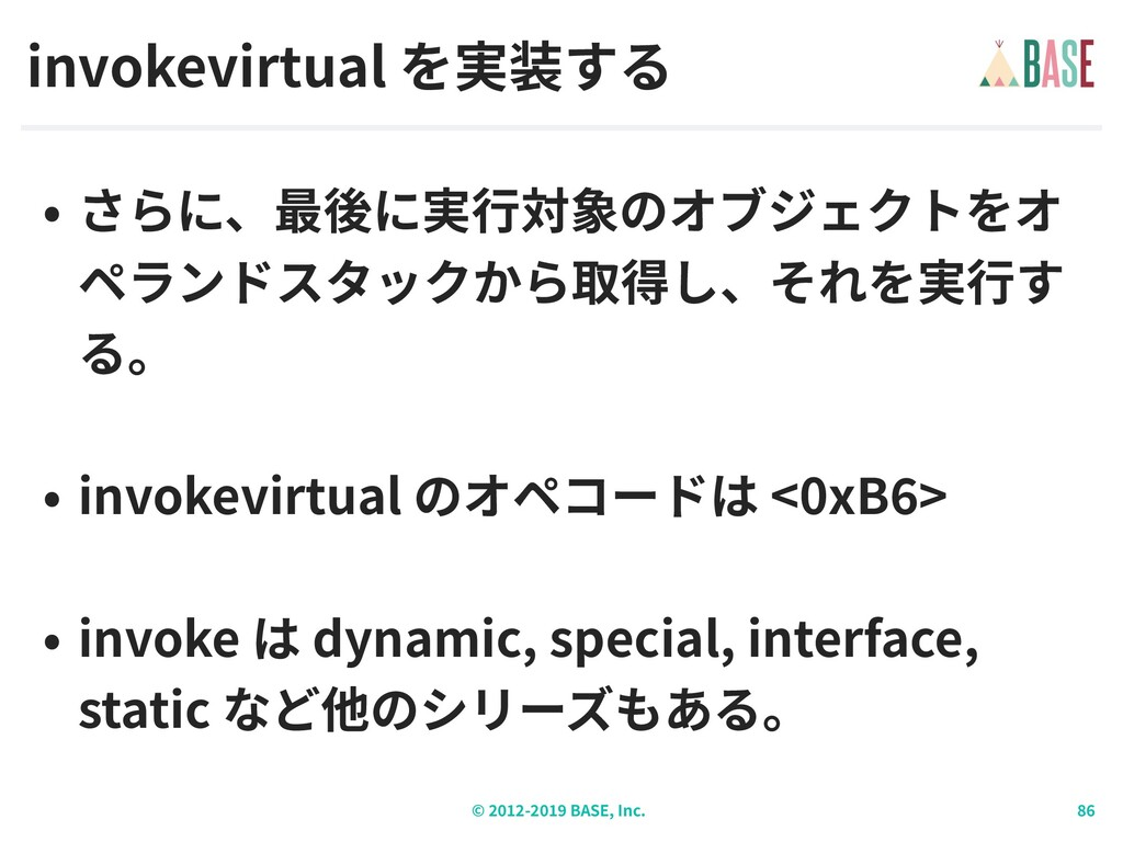 © - BASE, Inc. invokevirtual invokevirtual <0xB...