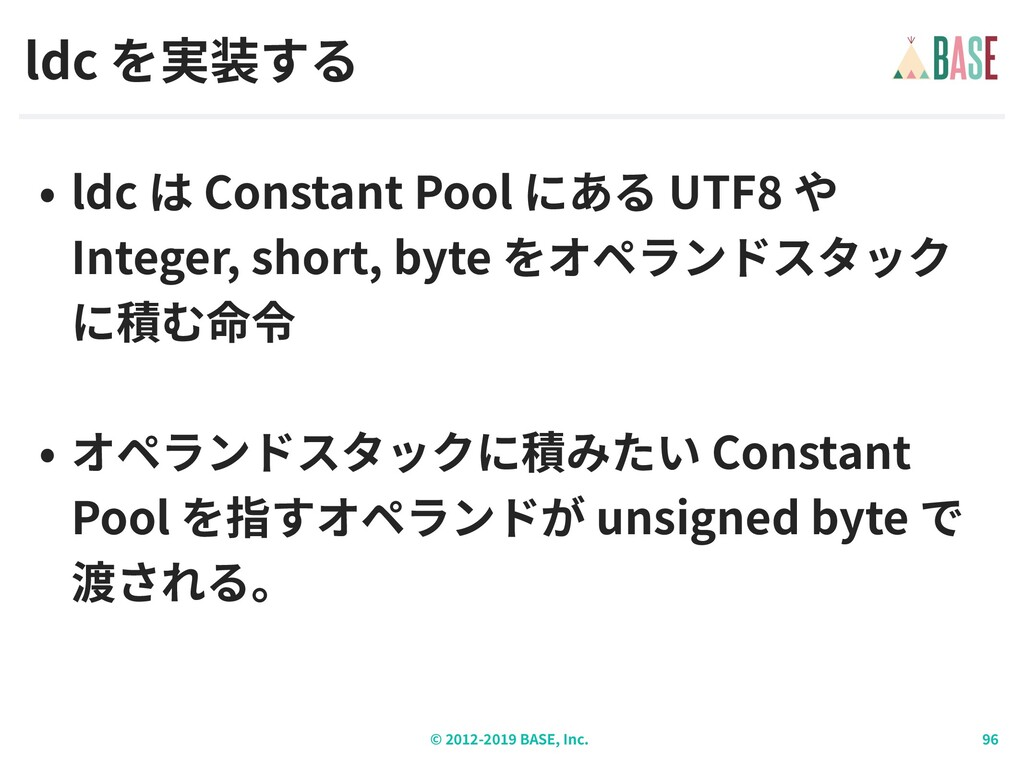 © - BASE, Inc. ldc ldc Constant Pool UTF Intege...