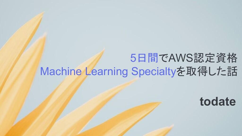 5日間でAWS認定資格 Machine Learning Specialtyを取得した話 to...
