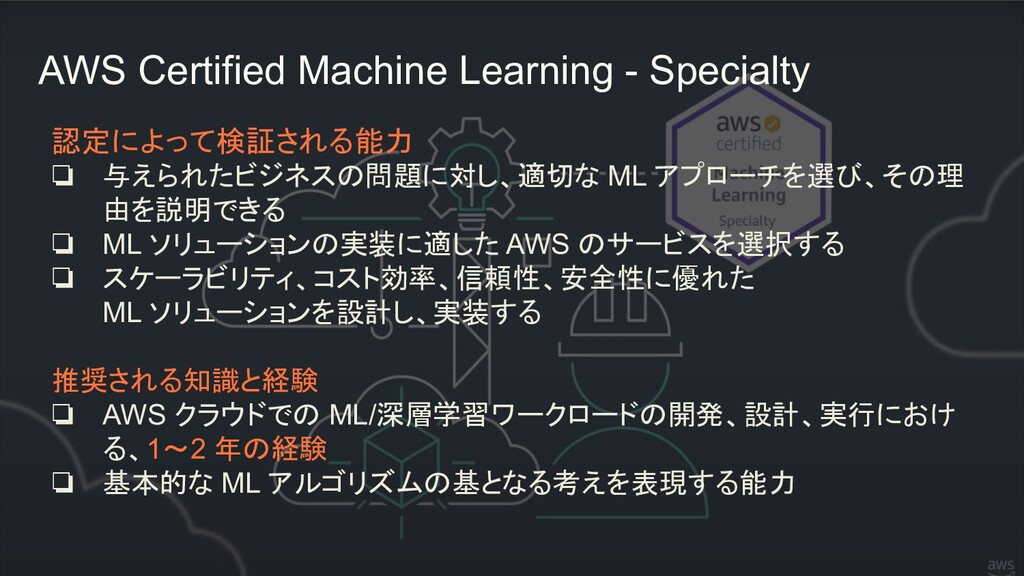 AWS Certified Machine Learning - Specialty 認定によ...