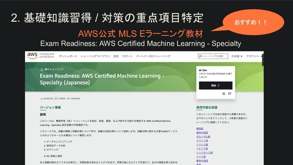 2. 基礎知識習得 / 対策の重点項目特定 AWS公式 MLS Eラーニング教材 Exam R...