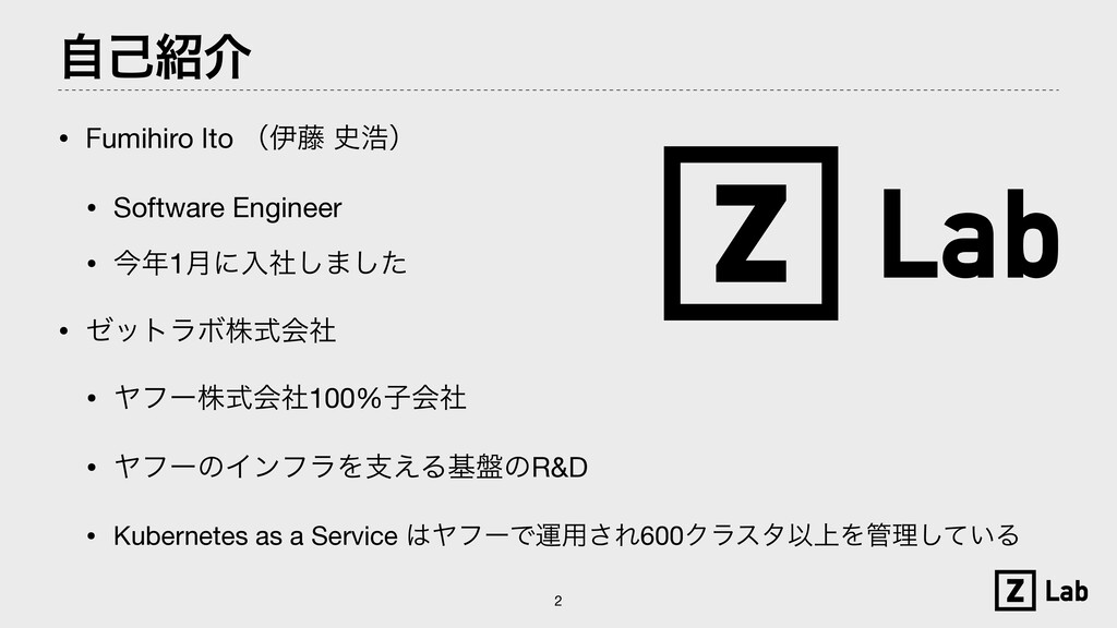 ࣗݾհ • Fumihiro Ito ʢҏ౻ ߒʣ  • Software Enginee...