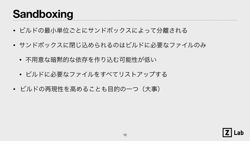 Sandboxing • Ϗϧυͷ࠷খ୯Ґ͝ͱʹαϯυϘοΫεʹΑͬͯ͞ΕΔ  • αϯυ...