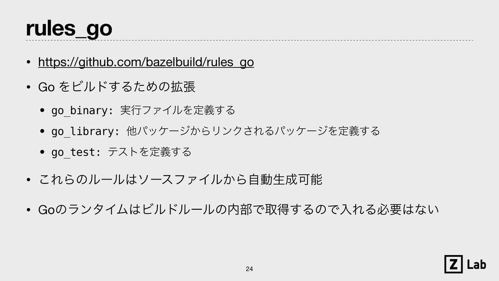 rules_go • https://github.com/bazelbuild/rules_...