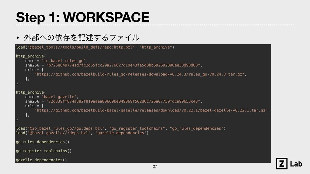"• ֎෦΁ͷґଘΛهड़͢ΔϑΝΠϧ Step 1: WORKSPACE 27 load(""@b..."