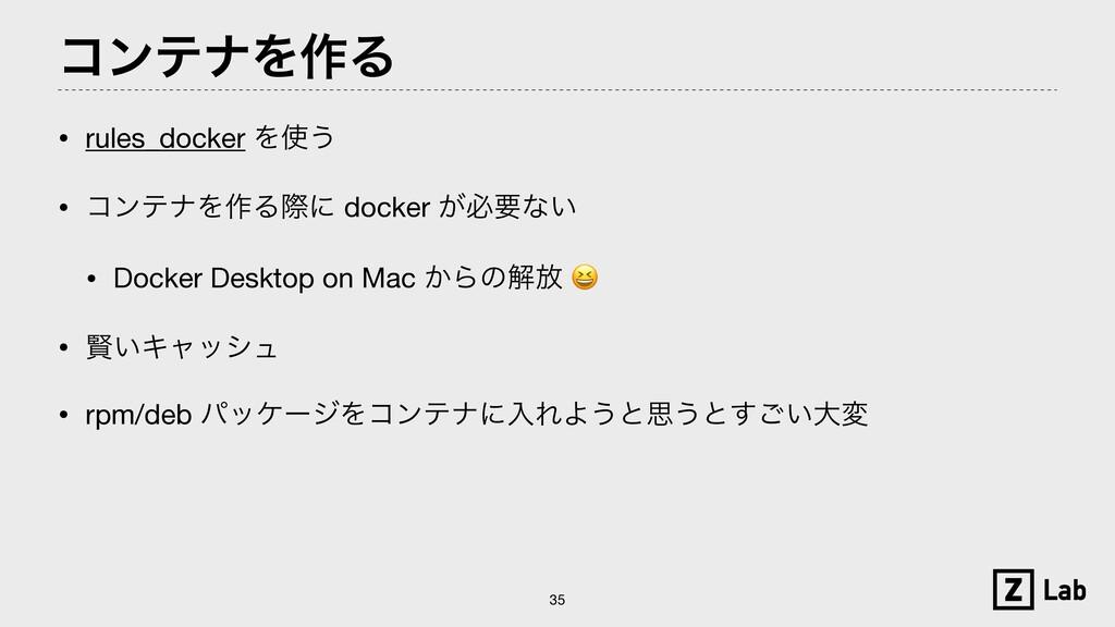 ίϯςφΛ࡞Δ • rules_docker Λ͏  • ίϯςφΛ࡞Δࡍʹ docker ...