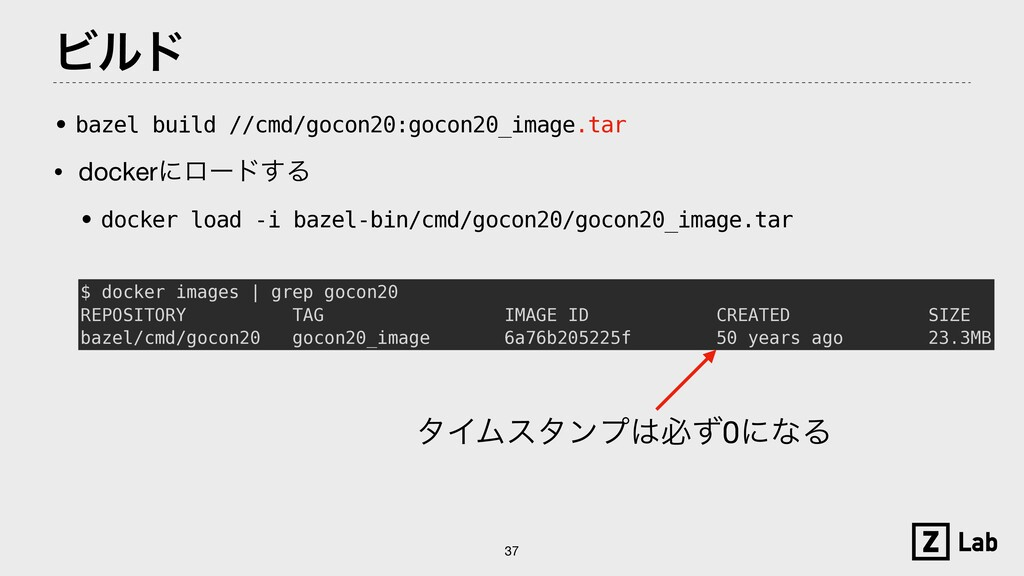 Ϗϧυ • bazel build //cmd/gocon20:gocon20_image.t...