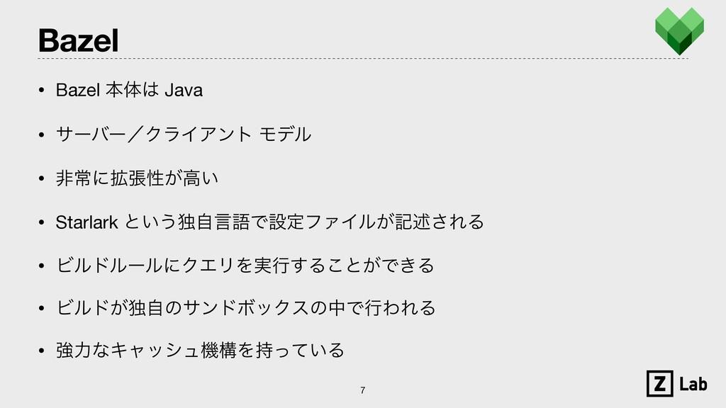 Bazel • Bazel ຊମ Java  • αʔόʔʗΫϥΠΞϯτ Ϟσϧ  • ඇৗ...