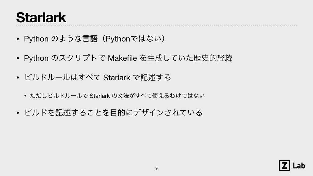 Starlark • Python ͷΑ͏ͳݴޠʢPythonͰͳ͍ʣ  • Python ...