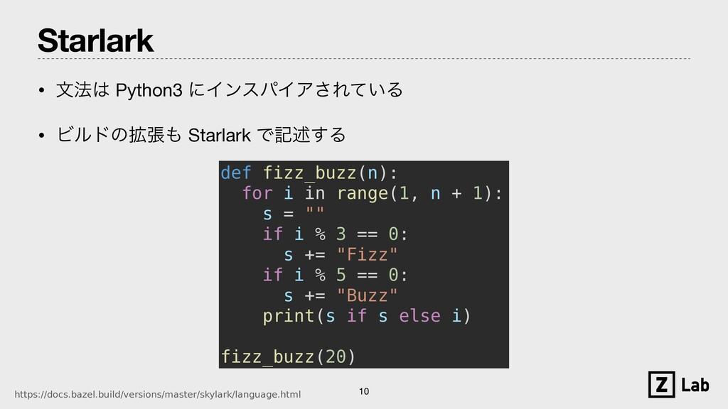 Starlark • จ๏ Python3 ʹΠϯεύΠΞ͞Ε͍ͯΔ  • Ϗϧυͷ֦ு ...