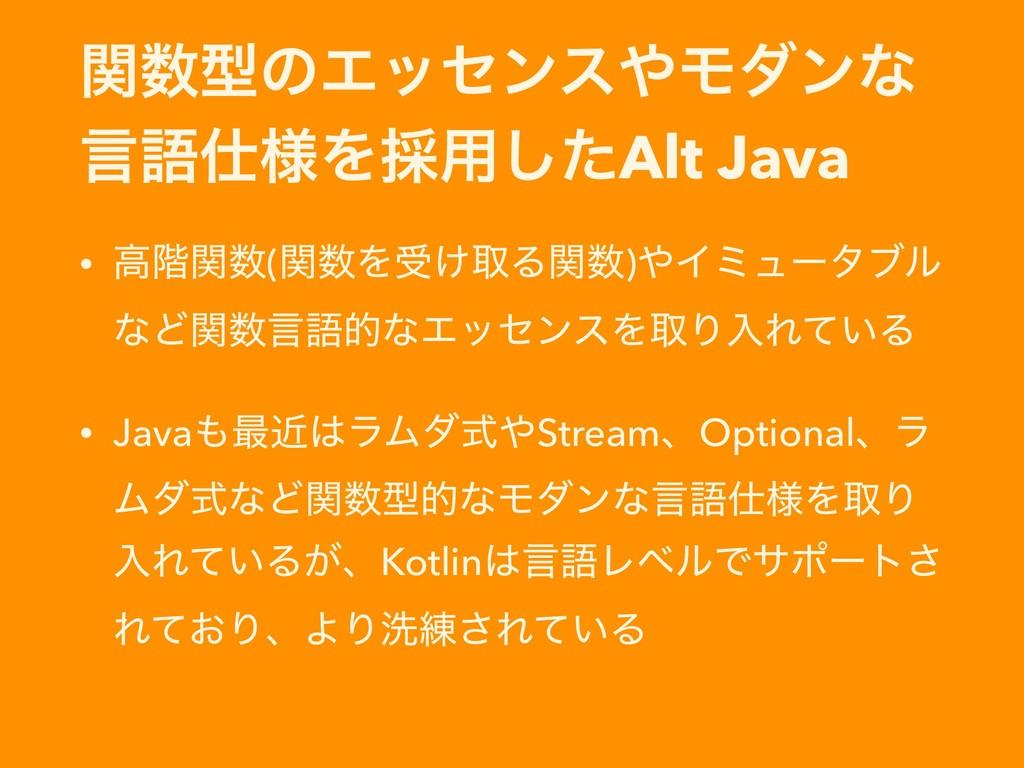 ؔܕͷΤοηϯεϞμϯͳ ݴޠ༷Λ࠾༻ͨ͠Alt Java • ߴ֊ؔ(ؔΛड͚औΔ...