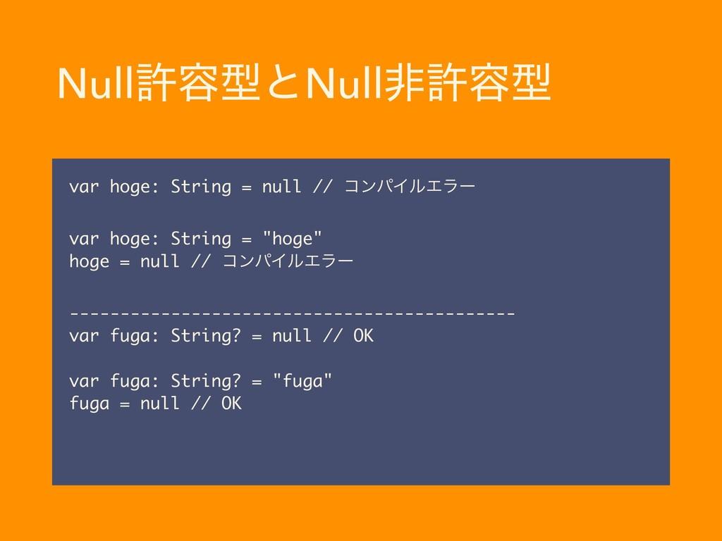 Nullڐ༰ܕͱNullඇڐ༰ܕ var hoge: String = null // ίϯύ...