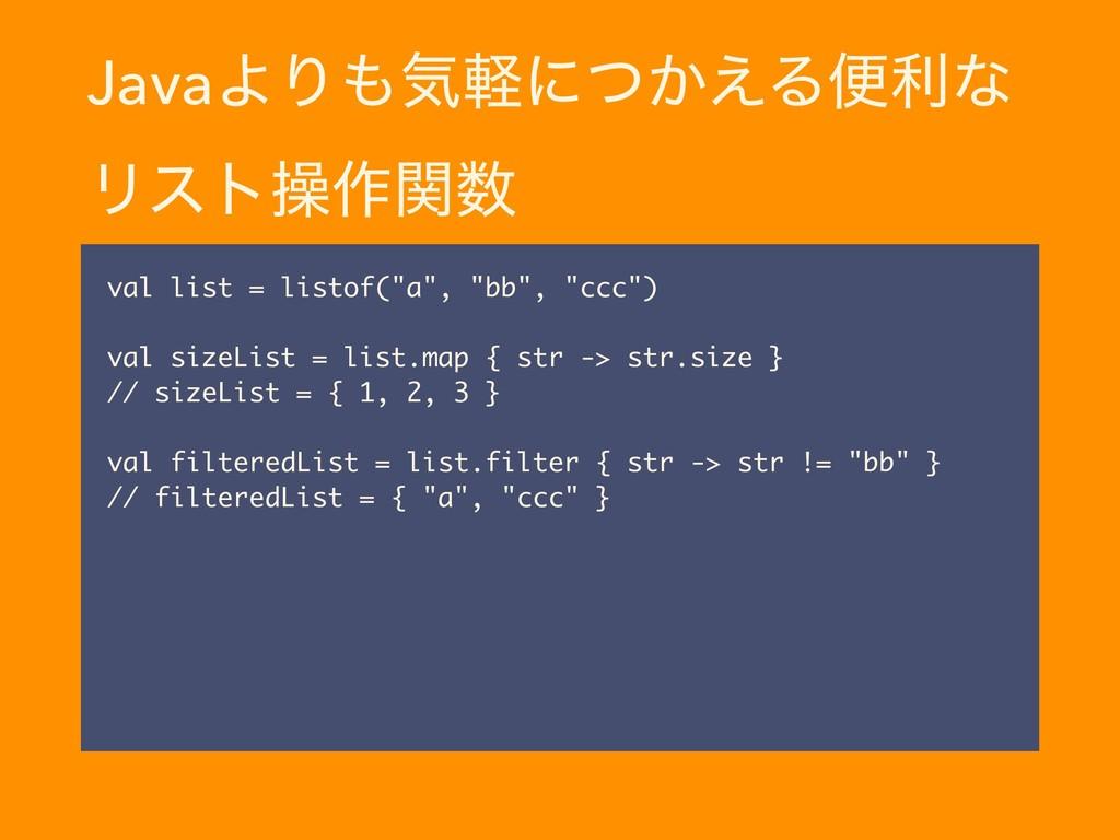 """JavaΑΓؾܰʹ͔ͭ͑Δศརͳ Ϧετૢ࡞ؔ val list = listof(""""a""""..."""