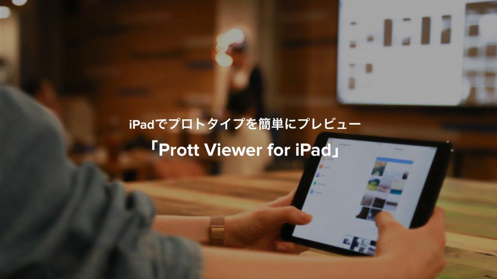 24 iPadͰͷϓϨϏϡʔΛ؆୯ʹɻ ʮPrott Viewer for iPadʯ iPa...
