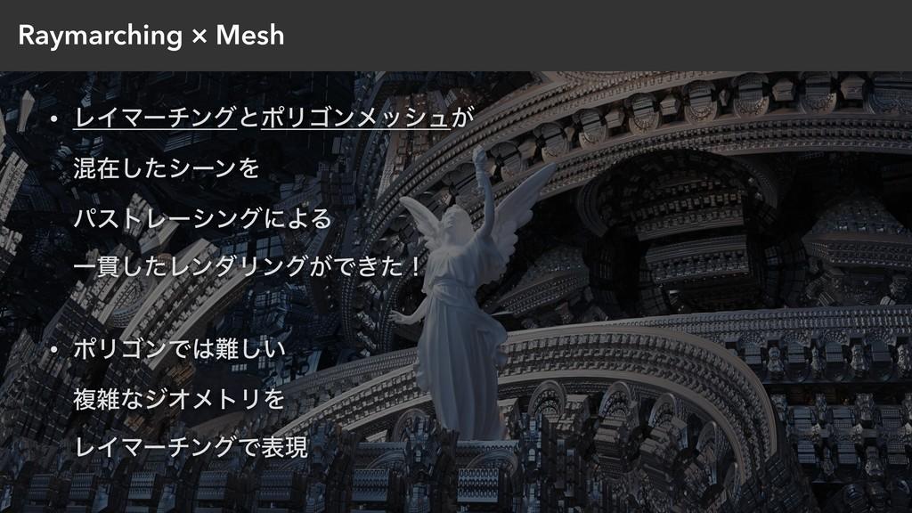 Raymarching × Mesh • ϨΠϚʔνϯάͱϙϦΰϯϝογϡ͕ ࠞࡏͨ͠γʔϯ...